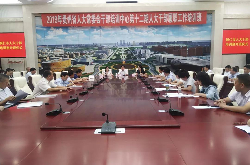 陈达新出席铜仁市人大干部培训班开班式