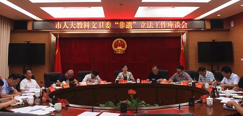 """市人大教科文卫委组织召开""""非遗""""立法工作座谈会"""