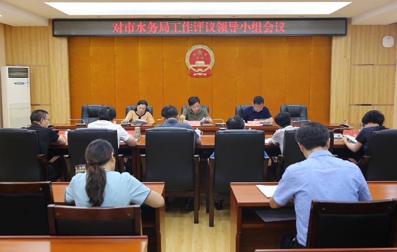 王飚主持召开对市水务局工作评议领导小组会议