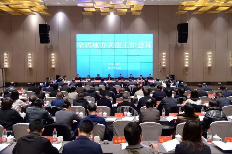 全省地方立法工作会议在铜仁召开