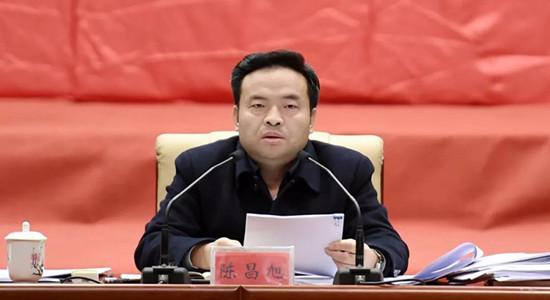 市委书记陈昌旭出席会议并讲话