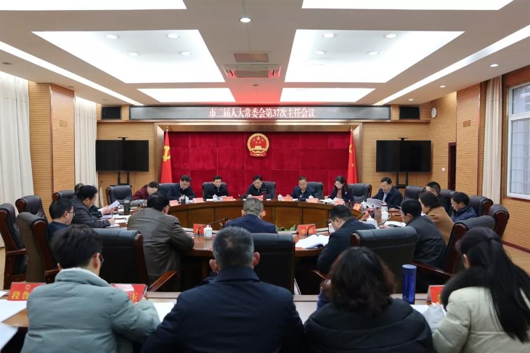 市人大常委会召开主任会议
