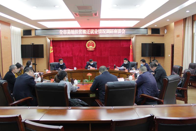 熊光奎率队到碧江、万山、大龙开展全市易地扶贫搬迁就业情况调研