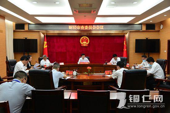 财经审查委员会议