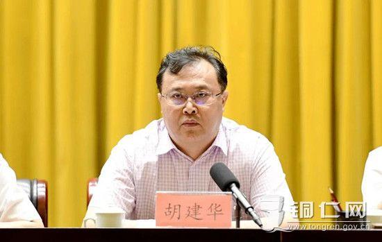 省大数据发展管理局副局长胡建华出席会议并讲话