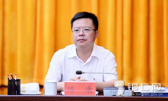 市政协主席陈康出席会议
