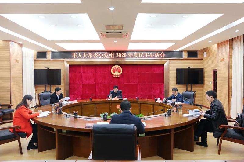 市人大常委会党组召开2020年度民主生活会