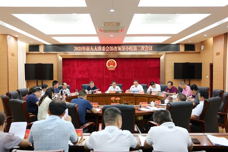 市人大常委会深改领导小组召开2021年第二次会议