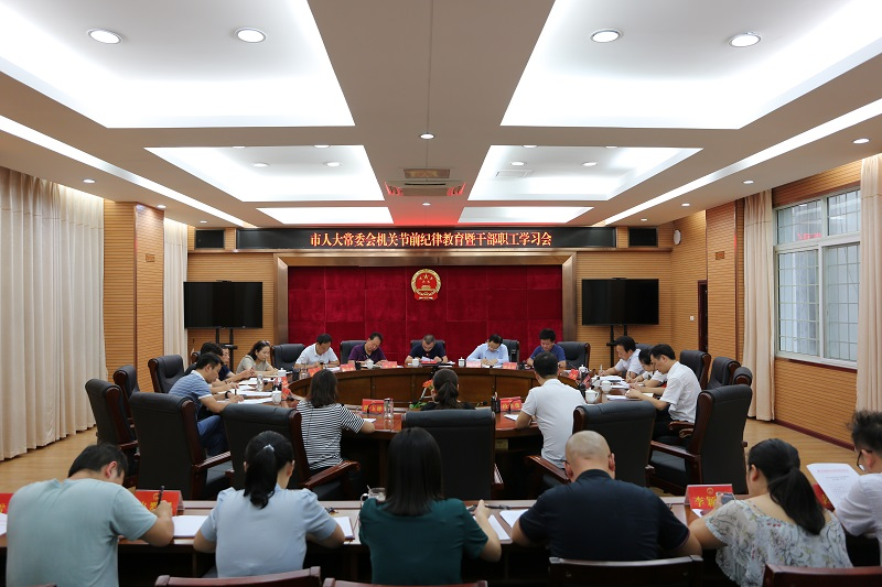 市人大常委会机关开展节前纪律教育暨干部职工学习会