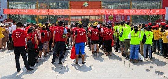 """铜仁市举行""""环保、创卫·铜城志愿者在行动""""主题宣传活动"""