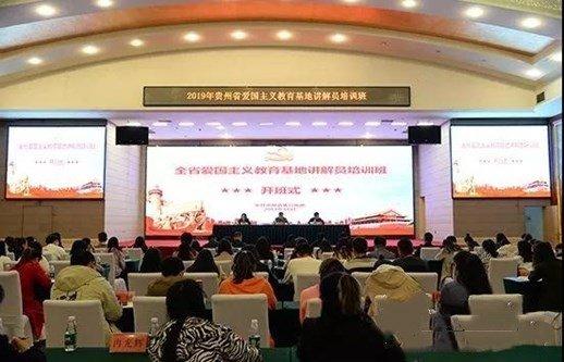 贵州省爱国主义教育基地讲解员培训班在铜仁开班
