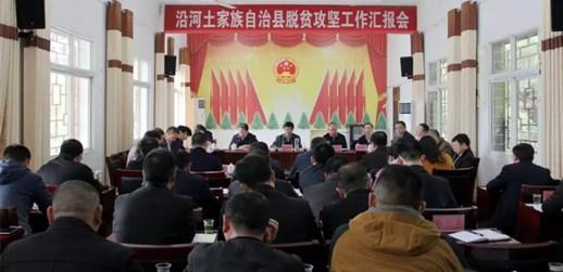 省委常委、省委宣传部部长慕德贵来沿调研指导脱贫攻坚工作